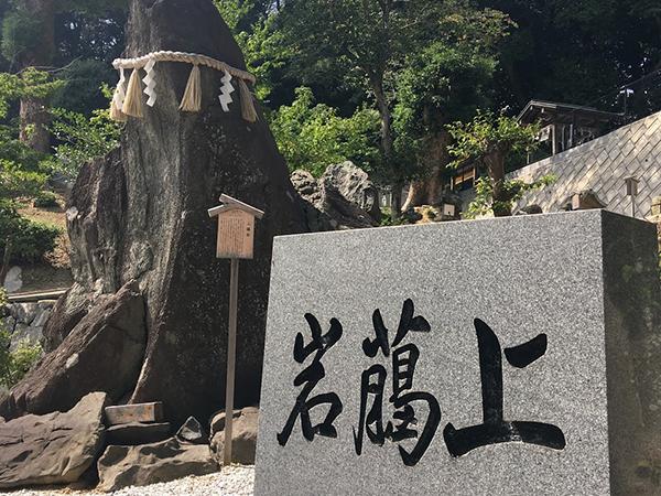 上臈岩と日峯山祭祀遺跡