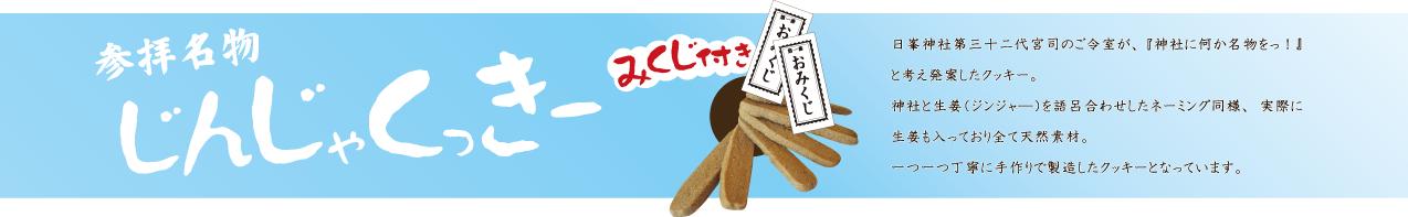 日峯神社第三十二代宮司のご令室が、『神社に何か名物をっ!』と考え発案したクッキー。神社と生姜(ジンジャー)を語呂合わせしたネーミング同様、実際に生姜も入っており全て天然素材。一つ一つ丁寧に手作りで製造したクッキーとなります。