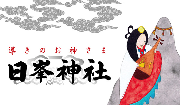 導きのお神さま 日峯神社
