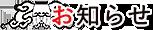 日峯神社からのお知らせ